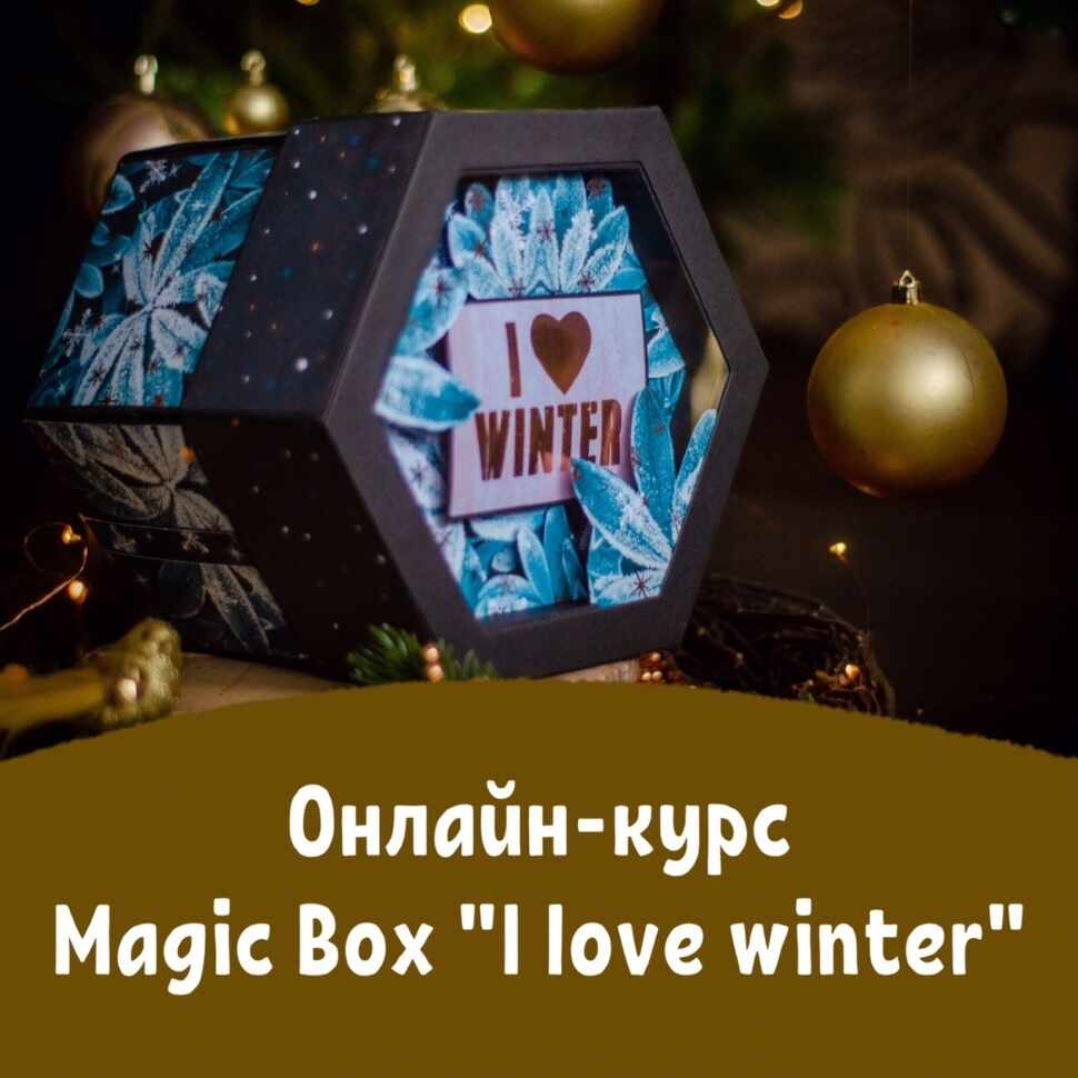 Новогодний Magic box «I love winter»