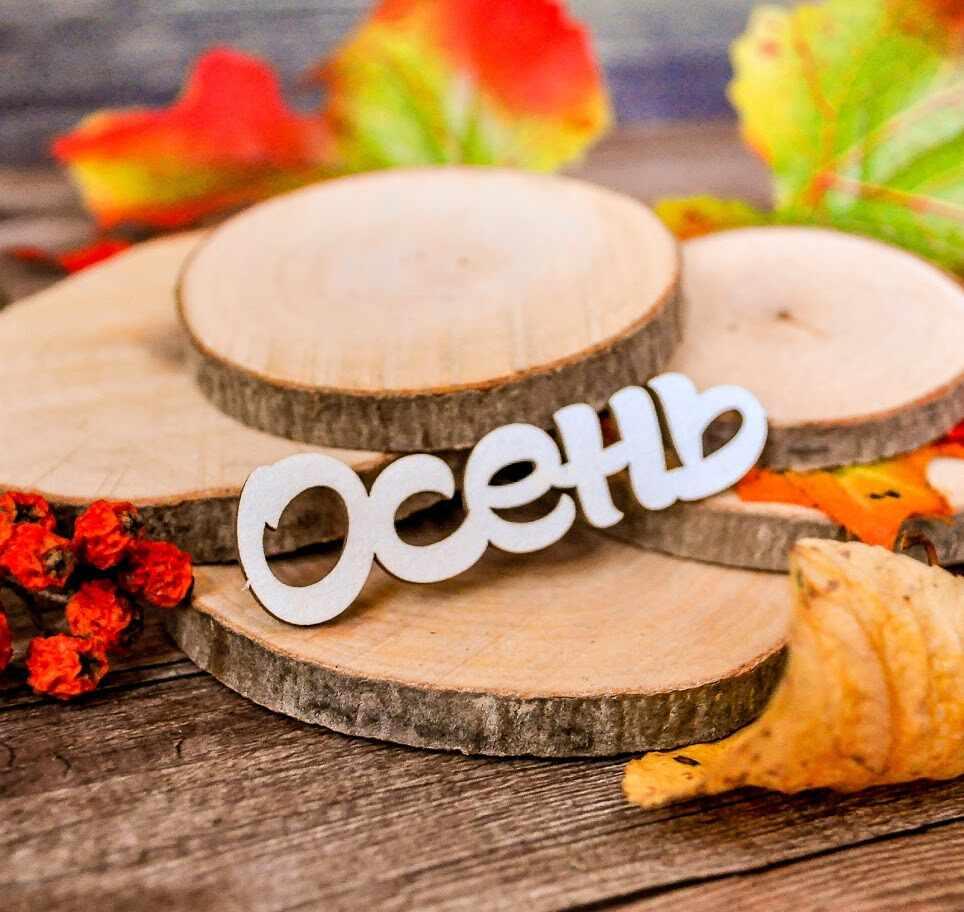 Картинки осени с надписью осень, картинки