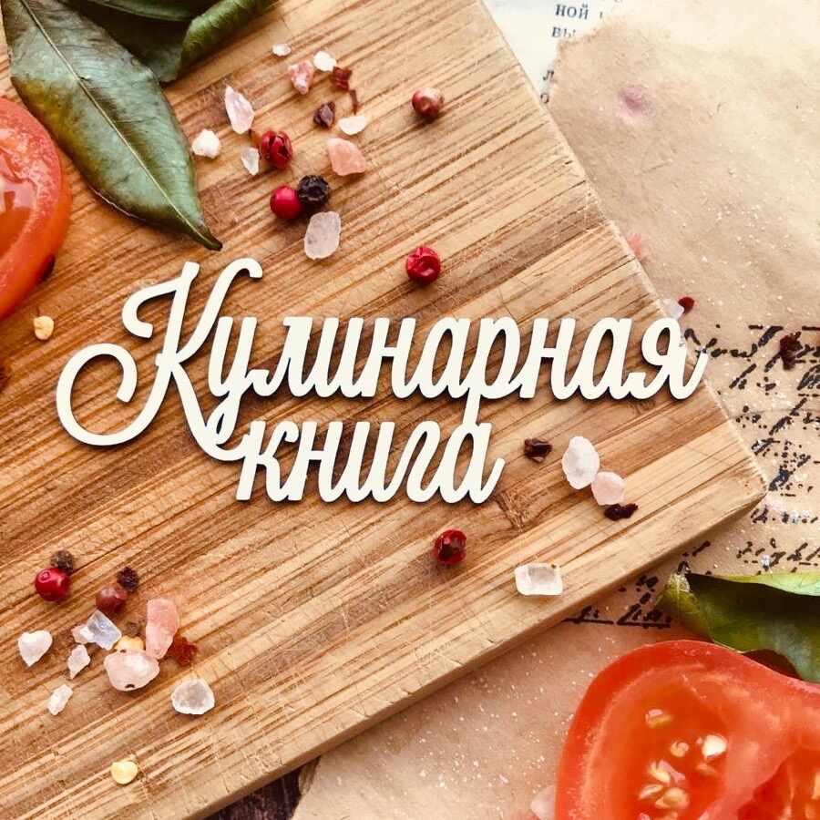 картинки надпись кулинарные рецепты элемент